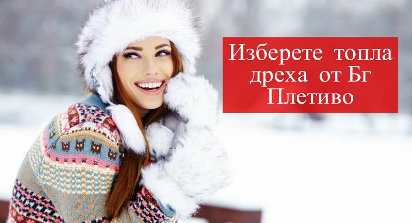 Изберете топла дреха от Плетиво
